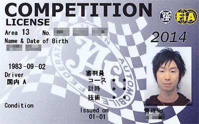 A-license