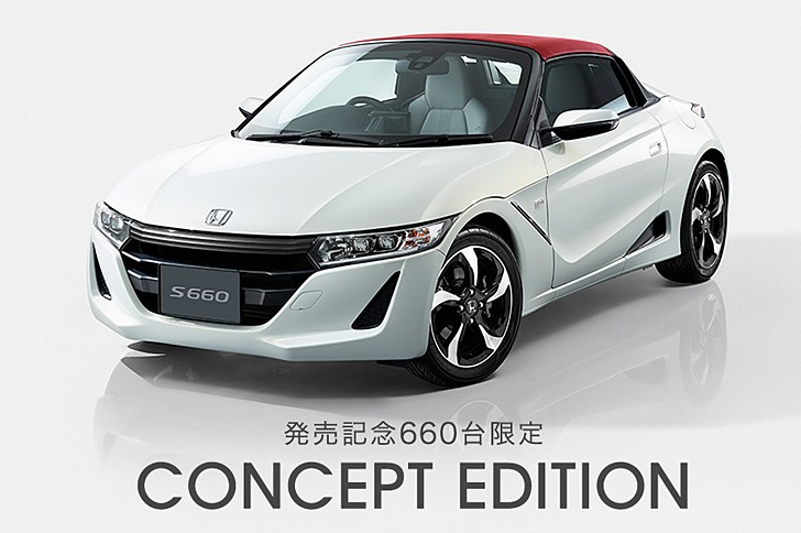 s660-concept-edition