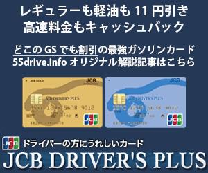 レギュラーガソリンも高速料金も割引!高還元のJCBドライバーズプラスカードを徹底解説!車乗る人は必携のクレジットカード♪
