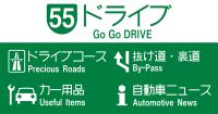 55ドライブ -楽しいドライブコースから始まる、魅惑のカーライフ-