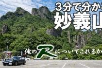 【Webで3分峠】妙義山