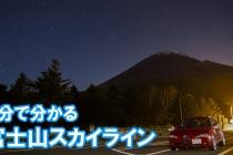 【Webで3分峠】富士山スカイライン