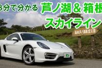 【Webで3分峠】芦ノ湖スカイライン&箱根スカイライン
